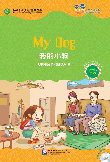 Friends—Chinese Graded Readers (Level 2):My Dog (for Teenagers)