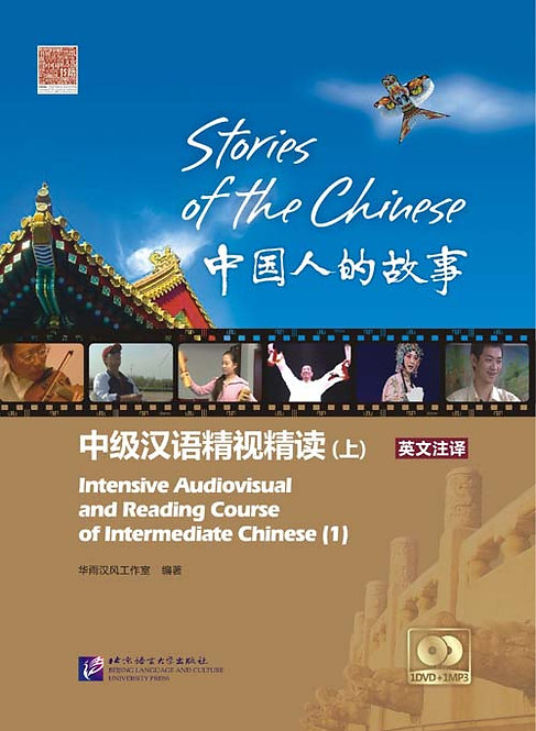 Stories of the Chinese(1)