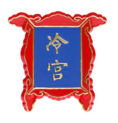 The Palace Museum Cultural & Creative Product: Frige Magnet