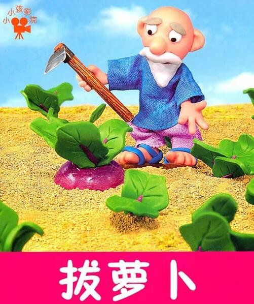 Jilin Fine Arts Publishing House pulled radish  | Teeny Baby