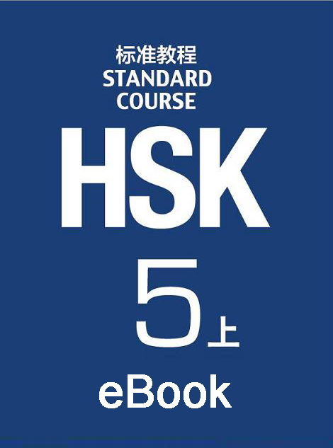 eBook: HSK Standard Course 5A Textbook