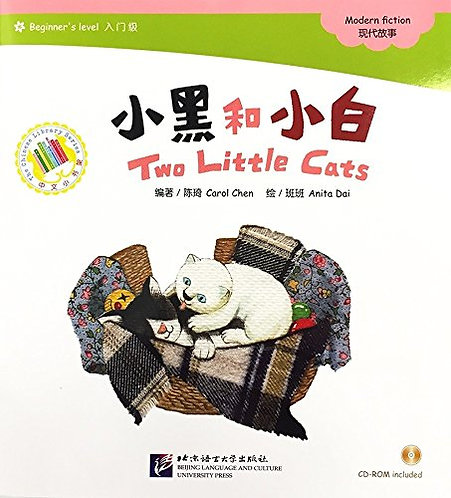 The Little Cats (Incl. 1 CD)(The Chinese Library Series)(Chinese Edition)