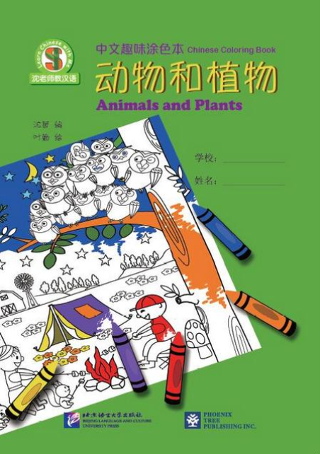 Learn Chinese with Me - Coloring Book(Animals and Plants)