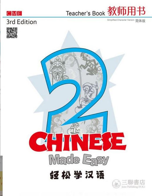 Chinese Made Easy 3rd Ed (Simplified) Teacher's Book 2