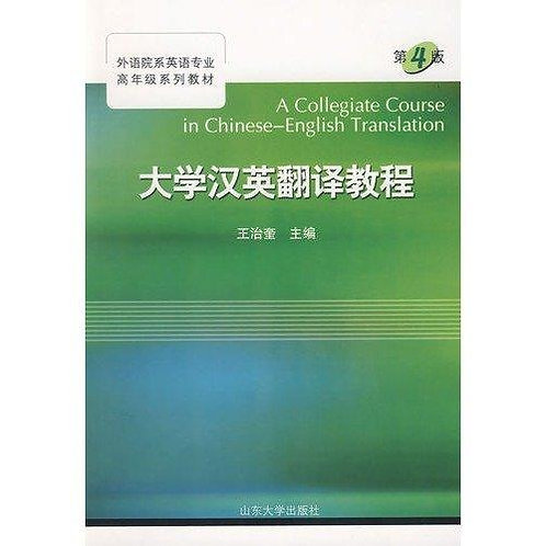 A Collegiate Course in Chinese-English Translation