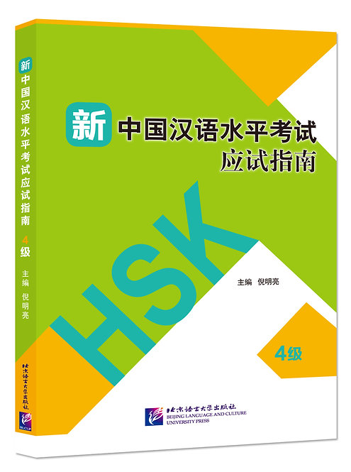 Guide to the New HSK Test(Level 4)