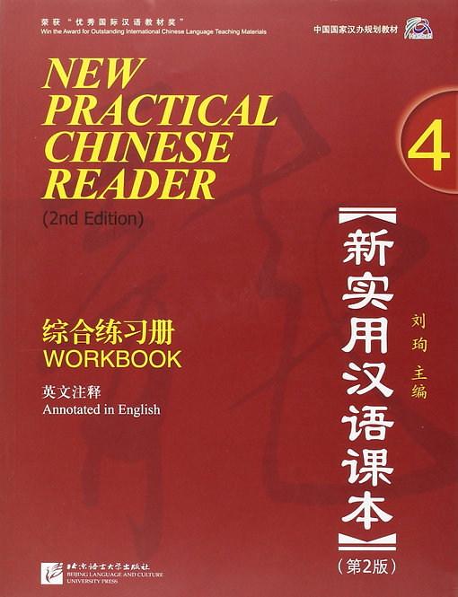New Practical Chinese Reader, Vol. 4 (2nd Edition): Workbook (with MP3 CD)