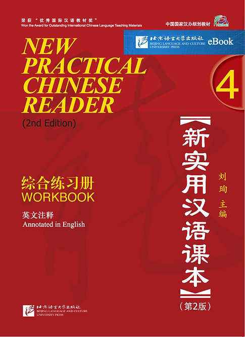 eBook: New Practical Chinese Reader(2nd Edition) Workbook 4