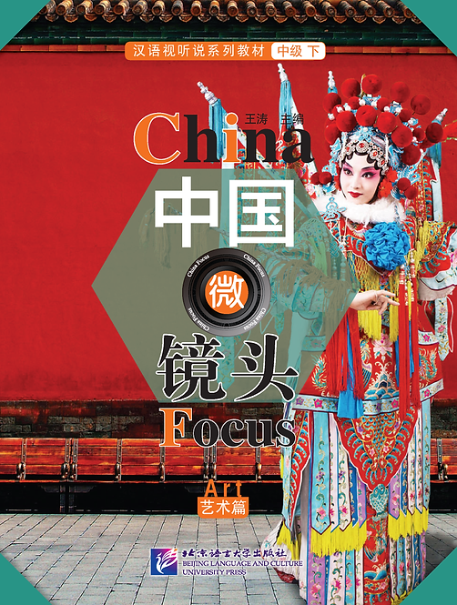 China Focus: Chinese Audiovisual-Speaking Course Intermediate Level (Ⅱ) Arts