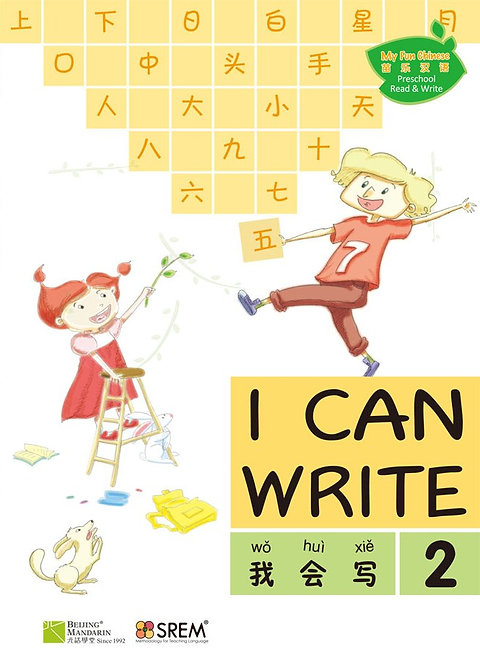 My Fun Chinese | I can write (2)