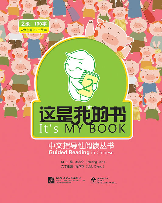 It's My Book——Guided Reading in Chinese Level 2
