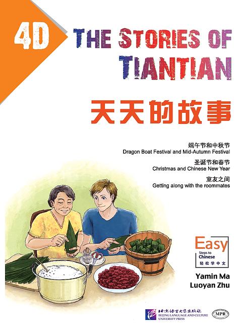The Stories of Tiantian 4D