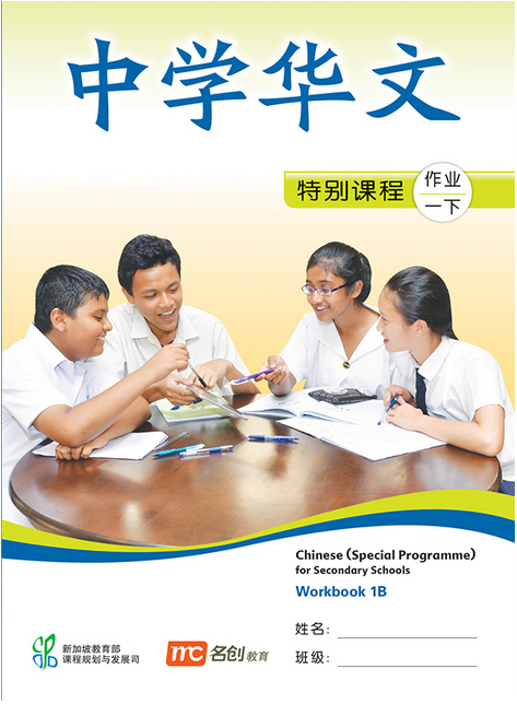 Chinese (Special Program) For Secondary Schools WB 1B