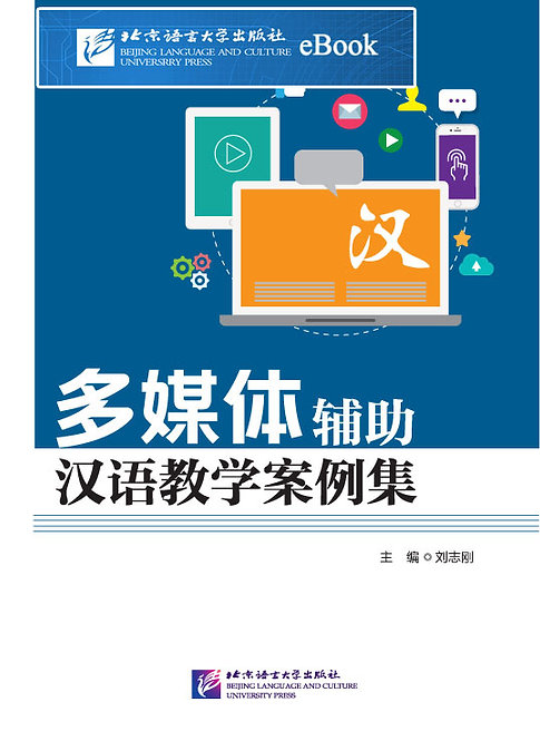 eBook: A Collection of Multimedia-Assisted Chinese Teaching Cases