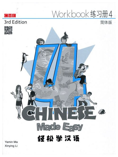 Chinese Made Easy 3rd Ed (Simplified) Workbook 4