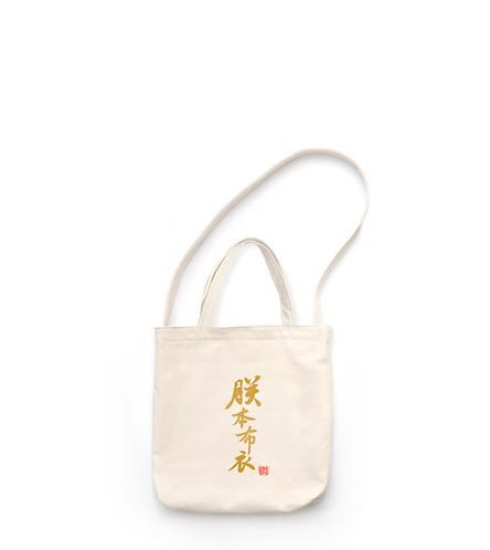 The Palace Museum Cultural & Creative Product: Canvas Bag 2