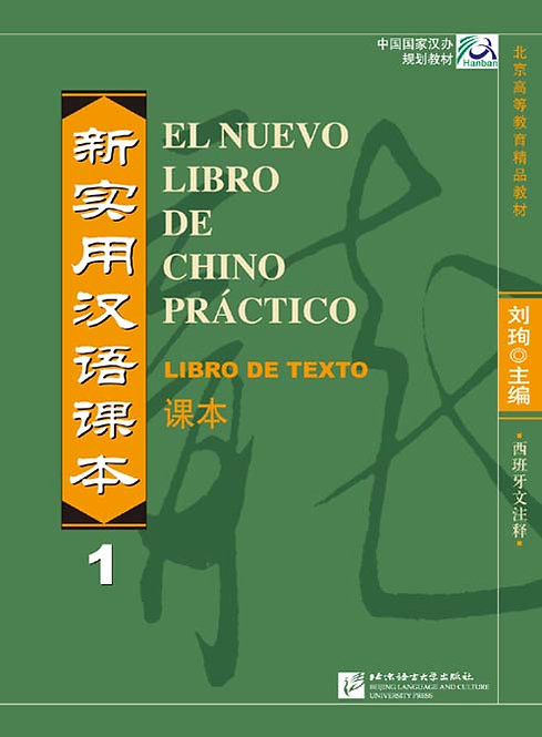 New Practical Chinese Reader (Spanish Annotation) Textbook vol.1
