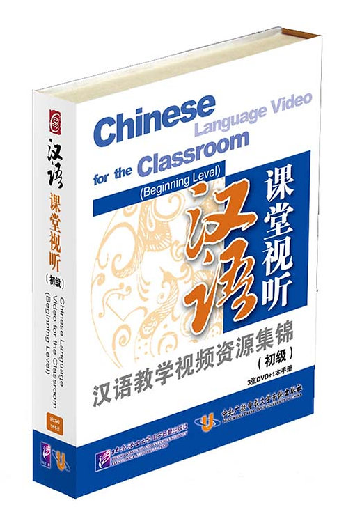 Chinese Language Video for the Classroom (Beginning Level)