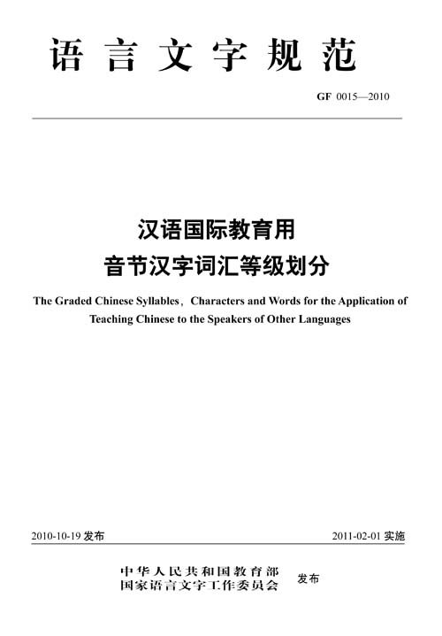 Mandarin Chinese syllable words with the international education classification