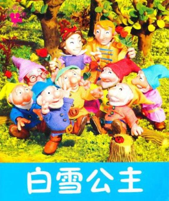 Kid's Cinema - Classic Tales: Snow White (single book)