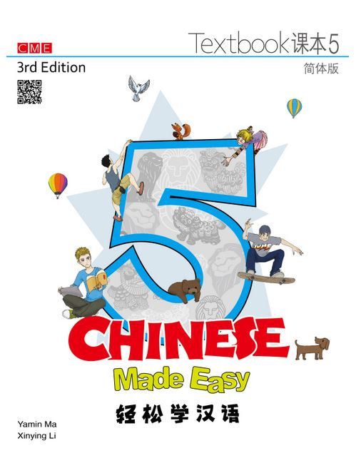 Chinese Made Easy 3rd Ed (Simplified) Textbook 5* Textbook+Workbook Combination