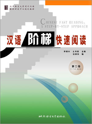 Chinese Fast Reading: A Step-by-step Approach Vol. 2