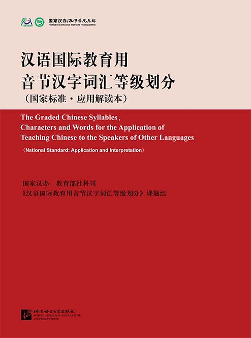 The Graded Chinese Syllables, Characters and Words for Teaching Chinese