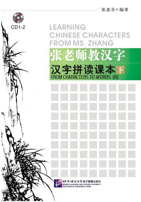 Learning Chinese Characters From Ms. Zhang: From Characters to Words (B)