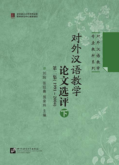 Selection and Evaluation of Thesis on Teaching Chinese Volume 2