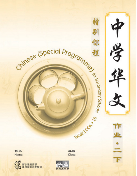 Chinese (Special Program) For Secondary Schools WB 2B