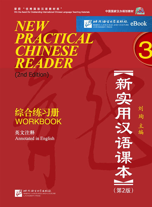 eBook: New Practical Chinese Reader (2nd Edition) Workbook3