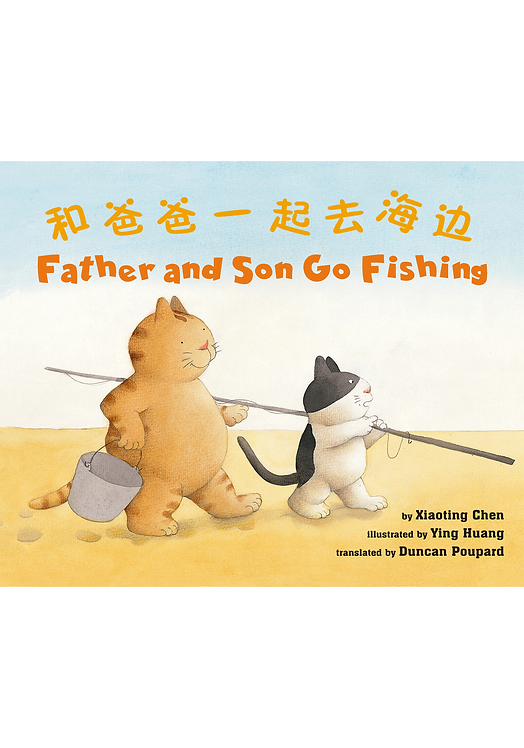 Candiedplums | Father and Son Go Fishing