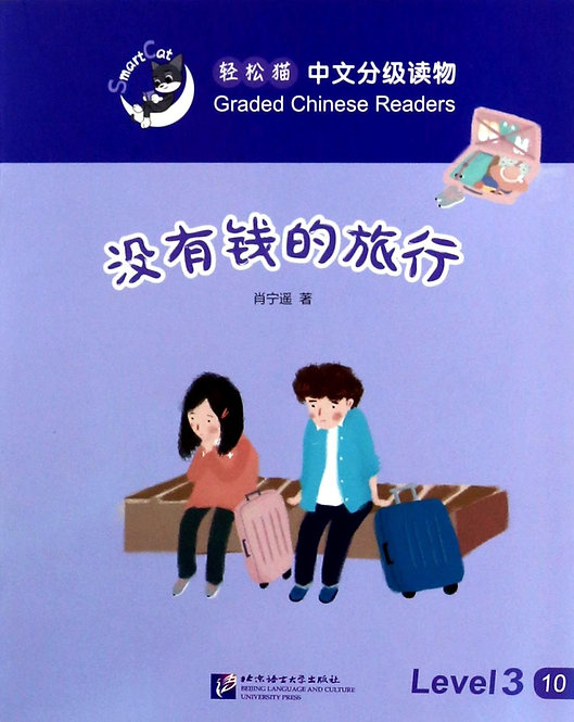 Smart Cat·Graded Chinese Readers(Level 3):Travelling without money