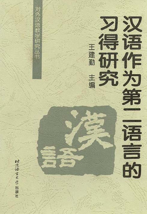 Studies of Acquisition of Chinese as a Second Language