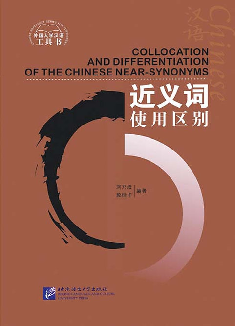 Collocation and Differentiation of the Chinese Near-Synonyms