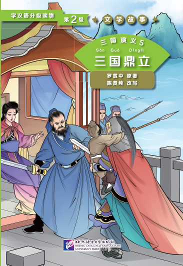 Graded Readers for Chinese Language Learners- Three Kingdom 5 Three Kingdom