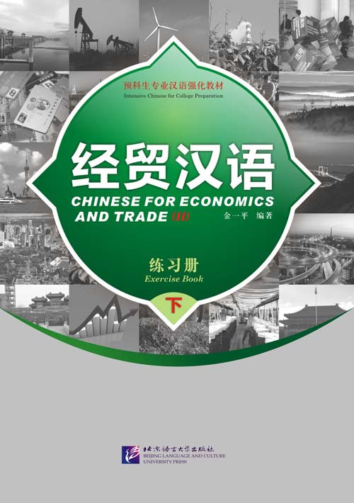 Chinese for Economics and Trade (II) Exercise Book