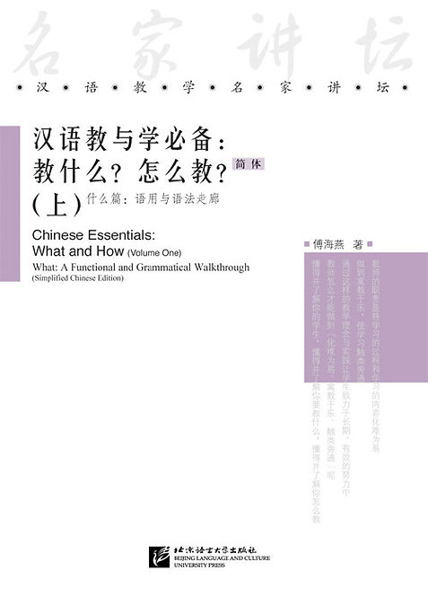 Chinese Essentials: What and How (Vol.1)