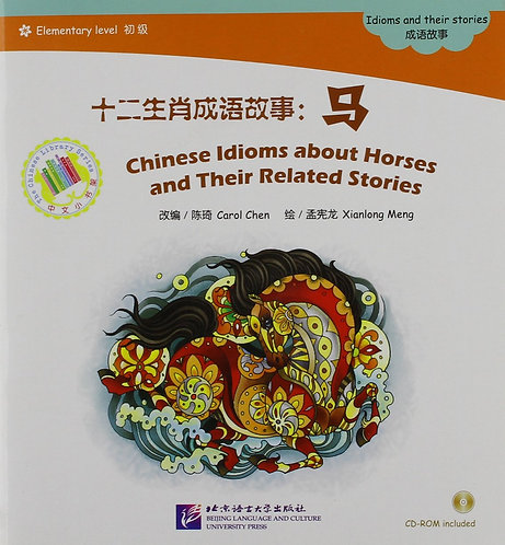 The Chinese Library Series:Chinese Idioms about Horses and Their Related Stories