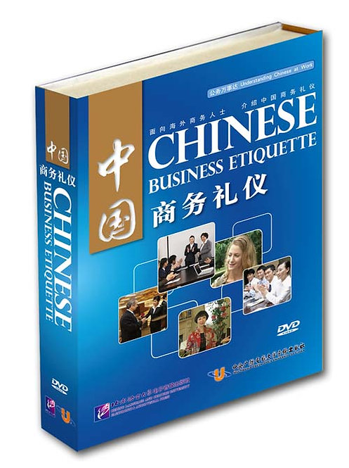 Chinese Business Etiquette DVD