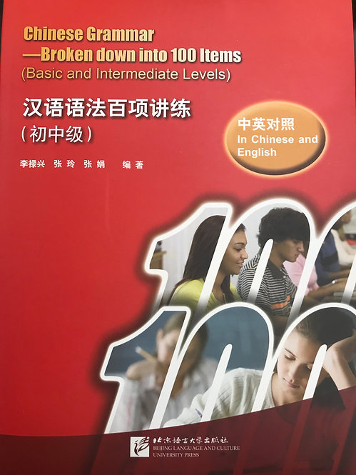 Chinese Grammar—Broken down into 100 Items (Basic and Intermediate Levels)