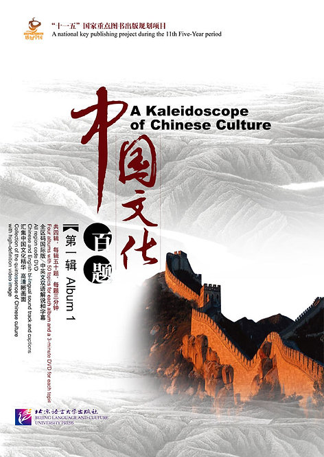 Getting to Know China: A Kaleidoscope of Chinese Culture (Album 1 with 5DVD)