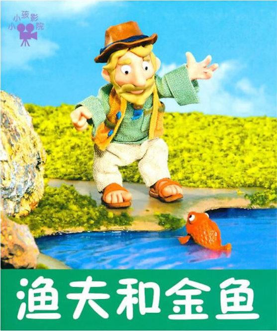 Kid's Cinema - Classic Tales: Fisherman and Goldfish (single book)