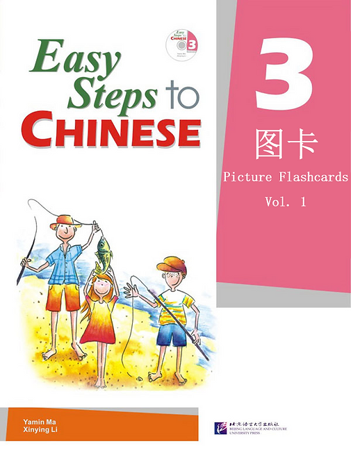 Easy Steps to Chinese Picture Flashcards Vol. 3
