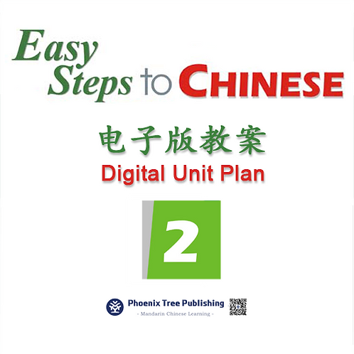 Curriculum Map+Unit Plan Easy Steps to Chinese | Level 2