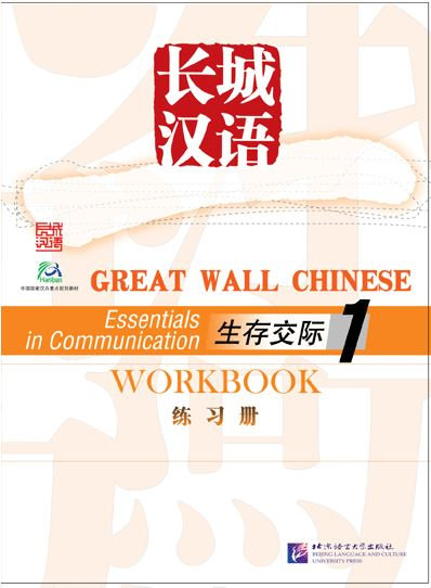Great Wall Chinese - Essentials in Communication vol.1 Workbook