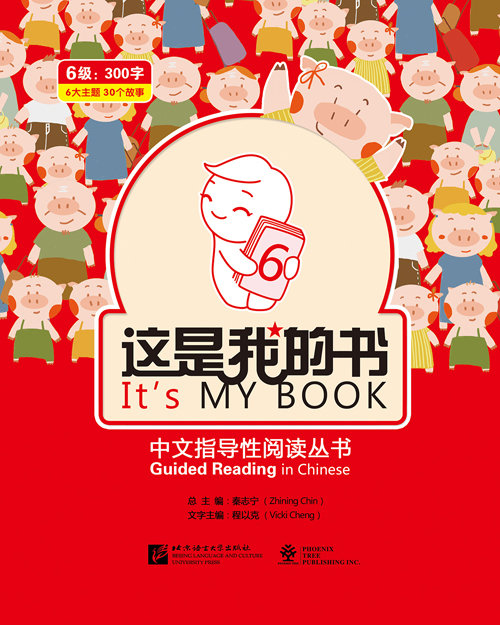 It's My Book——Guided Reading in Chinese Level 6