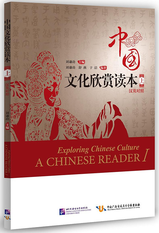 Exploring Chinese Culture - A Chinese Reader Ⅰ (English Edition)
