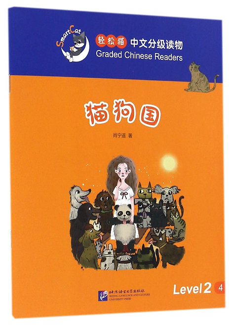 Smart Cat·Graded Chinese Readers(Level 2):The land of cats and dogs