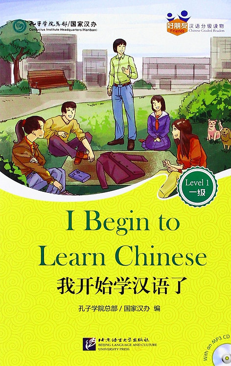 Friends—Chinese Graded Readers (Level 1): I Begin to Learn Chinese (for Adults)
